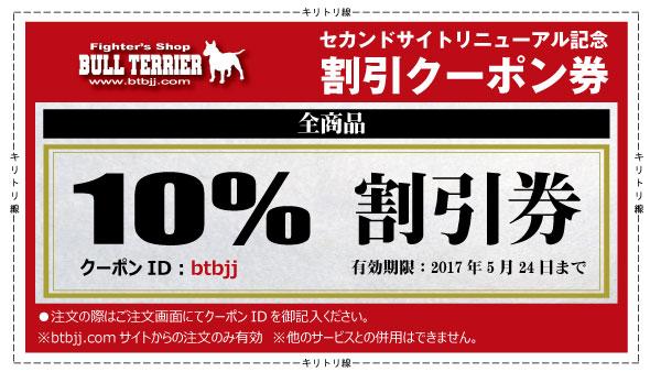 セカンドサイトリニューアル記念全商品10%割引クーポン
