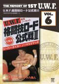 DVD U.W.F.格闘技ロード公式戦III The Memory of 1st U.W.F. vol.6